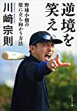 逆境を笑え 野球小僧の壁に立ち向かう方法 (文春文庫)