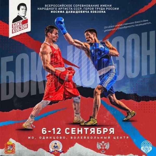 Ингушский спортсмен Беслан Богатырев стал победителем Всероссийского первенства побоксу имени Иосифа Кобзона