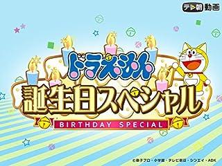 ドラえもん誕生日スペシャルの動画を配信しているサービス Aukana