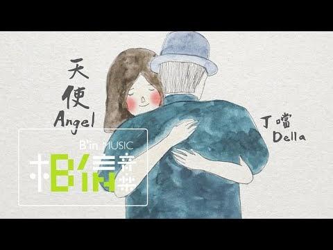 丁噹 Della Wu - 天使 Tian Shi (Angel)