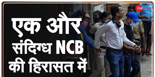 Drugs केस में 5 बड़े खुलासे, NCB ने एक संदिग्ध को लिया हिरासत में | NCB | Drugs Case | Aryan Khan |