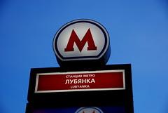 Lubyanka Metro Sign