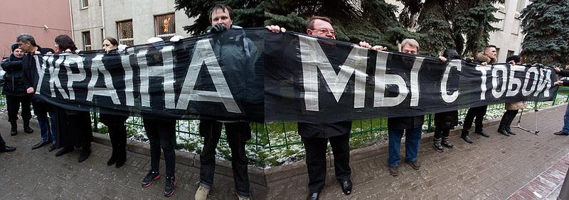 """""""Украина, мы с тобой"""""""
