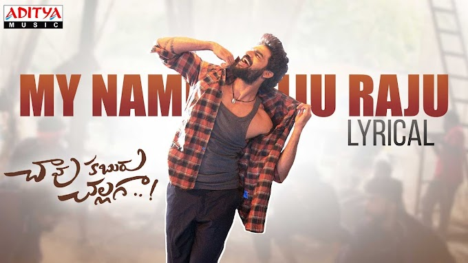 My Name Iju Raju Lyrics - Chaavu Kaburu Challaga Lyrics in Telugu and English