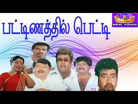 PATTANATHIL PETTI || பட்டணத்தில் பெட்டி || Tamil Comedy Movie || Goundamani || HD