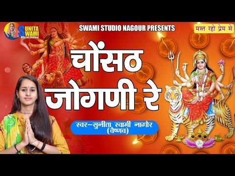 चौसठ जोगनी रे देवी रे लिरिक्स chosath jogani bhajan lyrics Sunita Swami