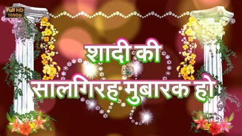 Happy Wedding Anniversary Wishes in Hindi, Marriage