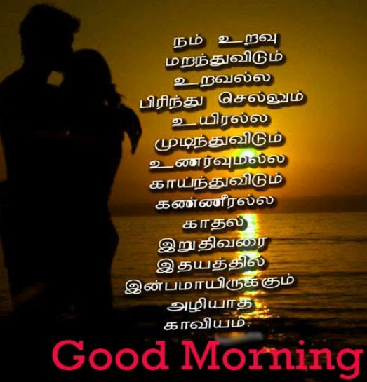 Top 100 Good Morning Images In Tamil Pics Good Morning Tamil Kavithai