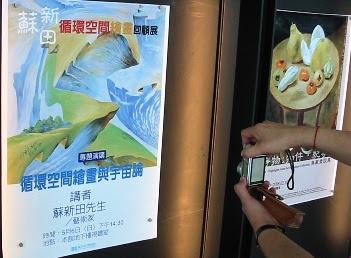 蘇新田演講海報