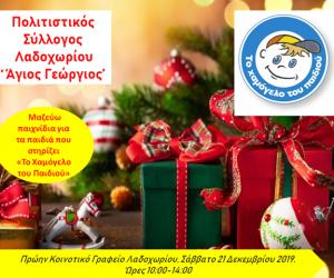 Θεσπρωτία: Ο Πολιτιστικός Σύλλογος Λαδοχωρίου μαζεύει παιχνίδια για το «Χαμόγελο του παιδιού»