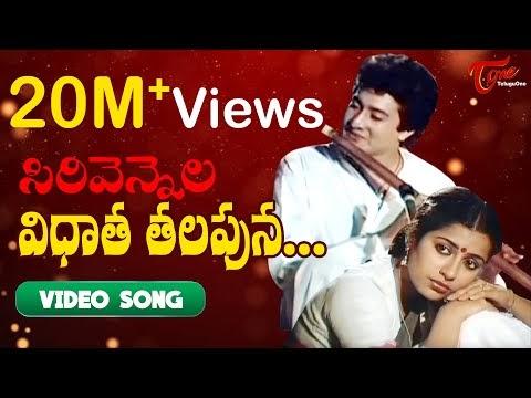 Telugu Lyrics SiriVennela