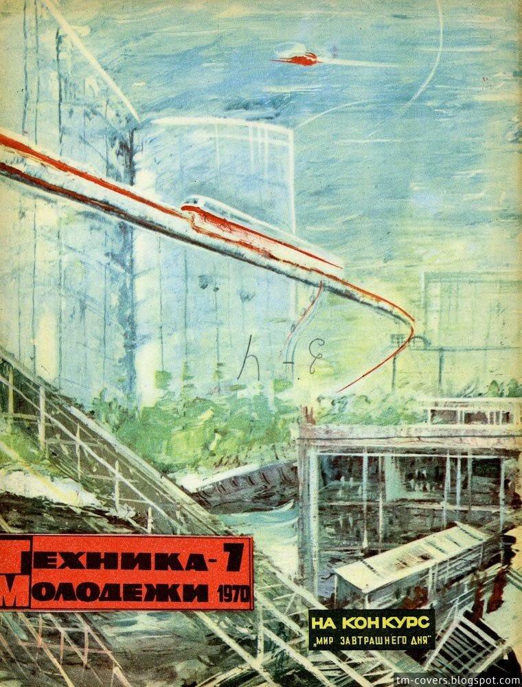 Техника — молодёжи, обложка, 1970 год №7