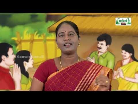 வகுப்பு 10 தமிழ் 3 பண்பாடு கவிதைப் பேழை காசிக்காண்டம் Kalvi TV