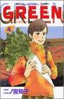 GREEN―農家のヨメになりたい (4) (講談社コミックスキス (349巻))