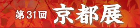 h281018kyo_ban2.jpg