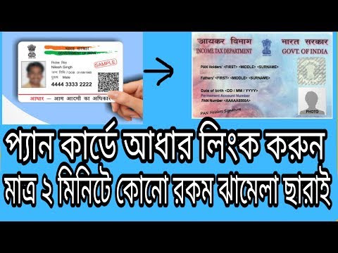 How To link aadhaar card with pan card in bangla