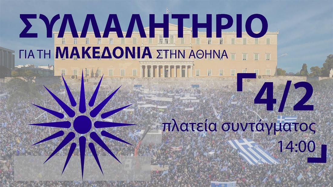 syllalitirio-athina