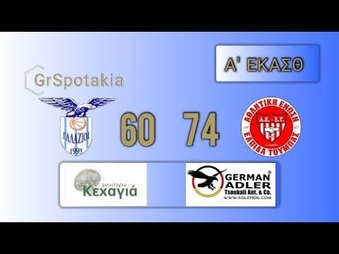 Στιγμιότυπα από τον αγώνα Γαλάζιοι-ΑΕΕ Τούμπας 60-74 για την Α' ΕΚΑΣΘ ανδρών