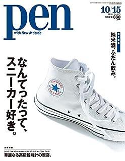 Pen(ペン) 2016年 10/15 号 [なんてったって、スニーカー好き。]