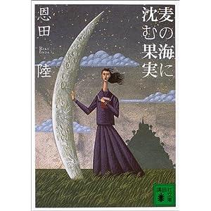麦の海に沈む果実 (講談社文庫)