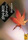 しぐさの日本文化 (講談社学術文庫)