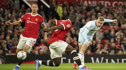 «Манчестер Юнайтед» уступил «Вест Хэму» в матче Кубка английской лиги