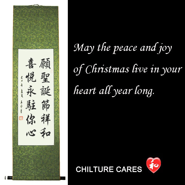 May The Peace Joy Of Christmas Quotes Chinese Calligraphy Wall