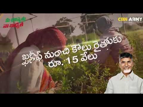 Annadata Sukhibhava New Ad | TDP Ads 2019 | Chandrababu New Ads