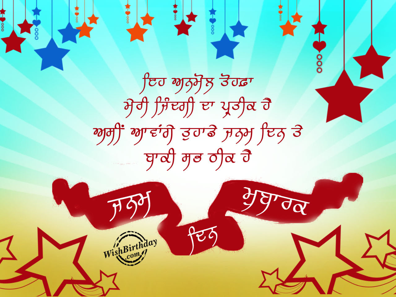 Happy Birthday Wishes Quotes In Punjabi For Brother Happy Birthday