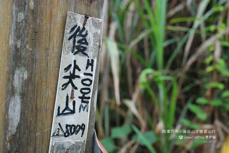 2011_0717_後尖山步道登山行DSC_2170