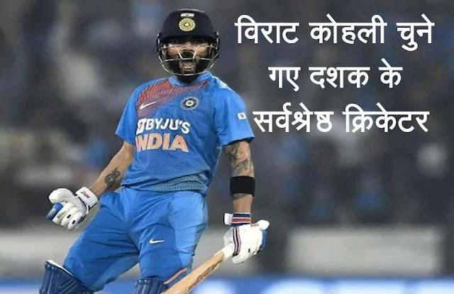 विराट कोहली चुने गए आईसीसी के दशक के सर्वश्रेष्ठ क्रिकेटर