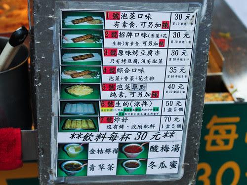 金大鼎 menu