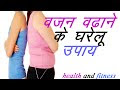 How To Gain Weight In A Week In Hindi