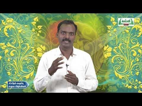 10th Social science இந்தியா - வேளாண்மை பகுதி 2 Q&A Kalvi TV