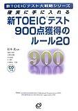 新TOEICテスト900点獲得のルール20