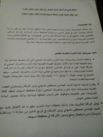 نواب أسيوط ، مجلس النواب، اخبار مصر ، عاجل، رئيس الوزراء، مصر اليوم، اخر الاخبار (1)