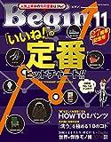 Begin ビギン
