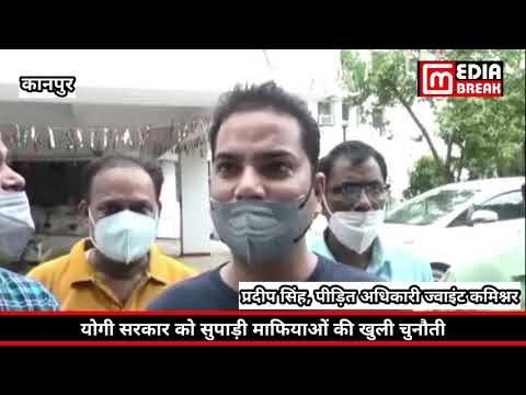 सुपाड़ी गैंग ने GST अधिकारियों सहित पुलिस को भी नही बख्शा