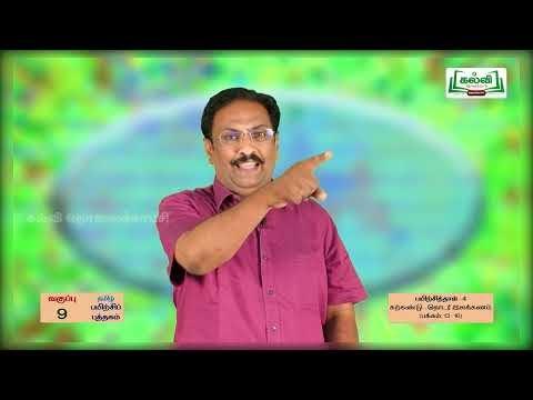 9th Tamil தொடர் இலக்கணம் இயல் 1 Kalvi TV