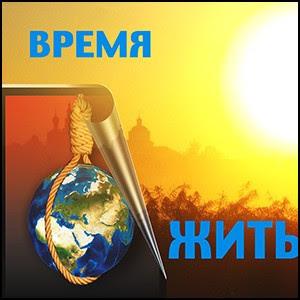 Самоубийство Руси отменяется