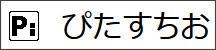 http://ara.moo.jp/pita/index.htm