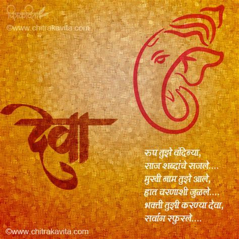 Ganpati Invitation Text Messages In Marathi