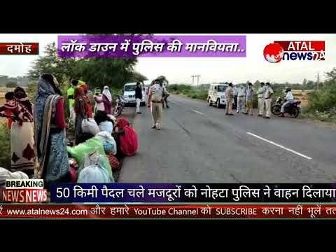लॉक डाउन के बीच पुलिस कि मानवीयता.. 50 किमी का पैदल सफर कर चुके मजदूर परिवारों को वाहन उपलब्ध कराया.. कटाई करके सागर जिले से जबलपुर के मझौली पैदल लौट रहे थे 50 मजदूर..