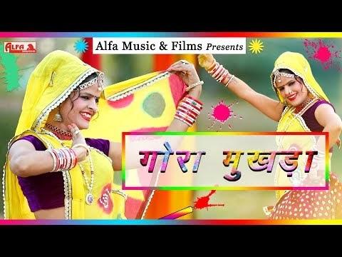 गोरा मुखड़ा / Gora Mukhda Free Song Lyrics In Hindi
