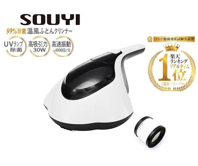 【深層清潔床褥】SOUYI SY-062 UV熱風殺菌除塵蟎機 熱風、拍打、UV 燈 三大功能