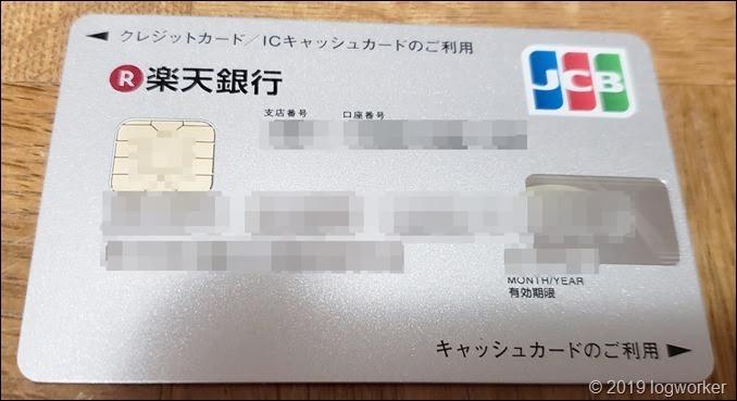 a00037_楽天銀行カードの再発行手続き_06