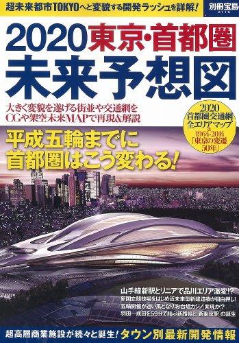 2020 東京・首都圏未来予想図 (別冊宝島 2116)