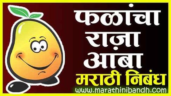 फळांचा राजा आंबा मराठी निबंध | Mango essay in Marathi