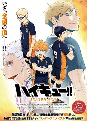 Haikyuu!!: To the Top [07/13] [HDL] [Sub Español] [MEGA]