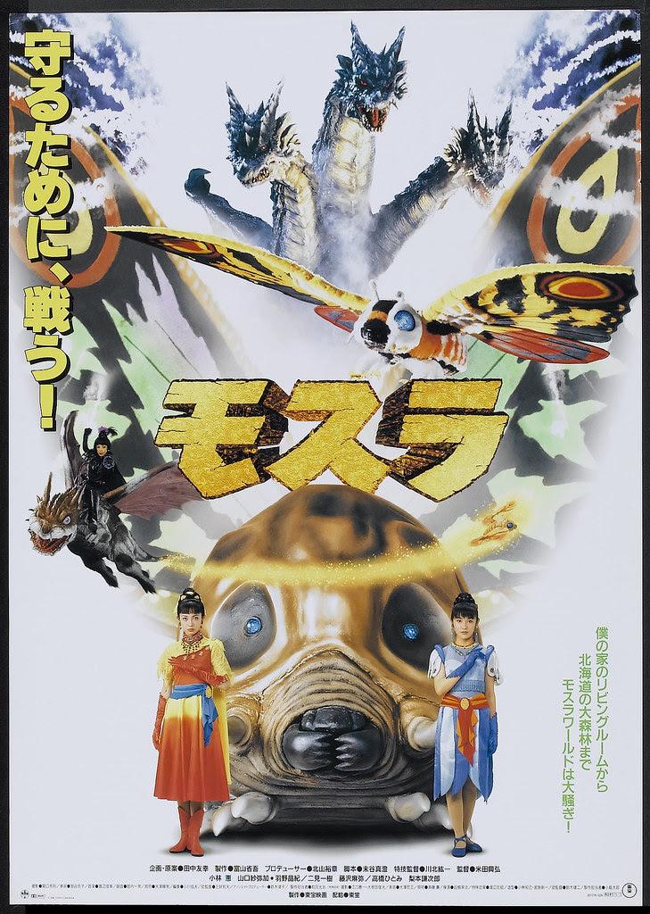 Mothra (Toho, 1996)